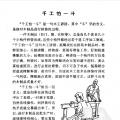 木工图解技术(33-37)