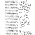 木工图解技术(26-32页)