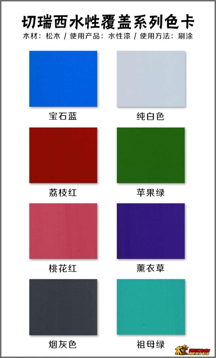 水性覆盖系列色块排版.jpg