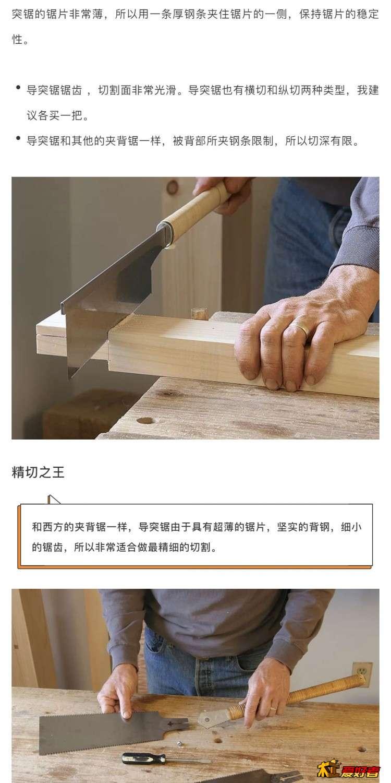 三种常用的入门日本锯_壹伴长图3.jpg