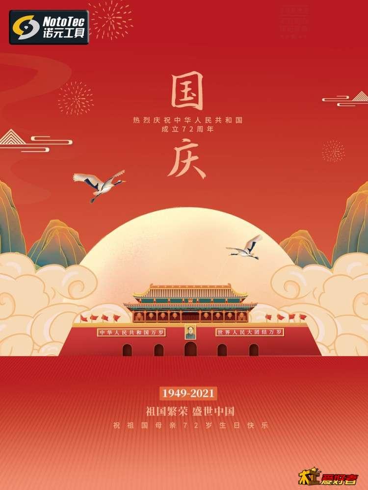 诺元国庆节.jpg
